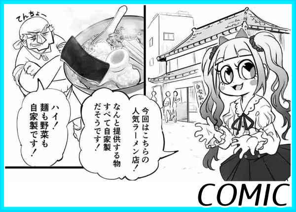 【1P漫画】自家製に期待しすぎてる食レポアイドル