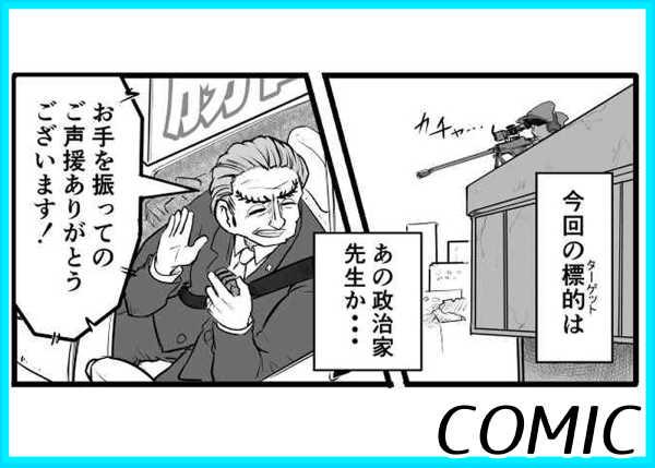 【1P漫画】選挙カーを見かけた時に思いついたネタ