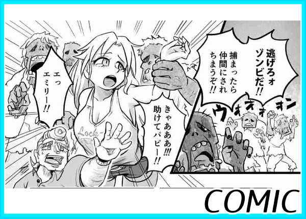 【1P漫画】ゾンビウィルス