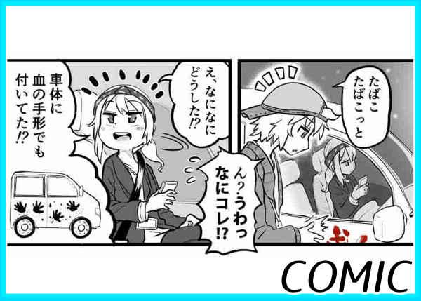 【1P漫画】廃トンネルの怪談