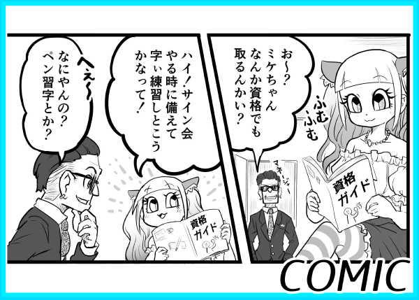 【1P漫画】サイン練習をするアイドル
