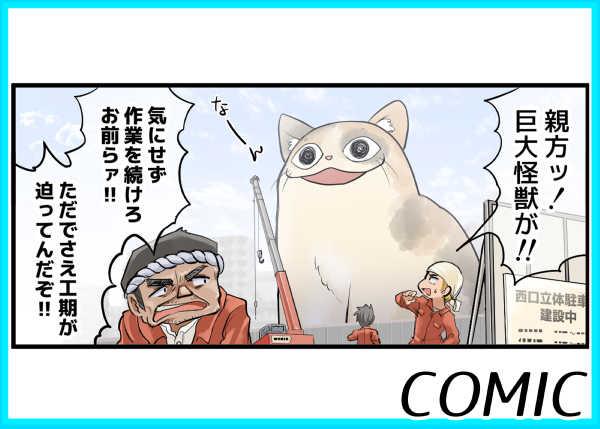 【2P漫画+α】巨大怪獣になった時のネコ様#2